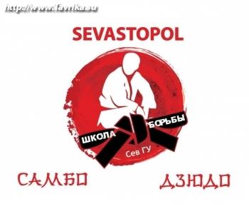 Школа борьбы СевГУ