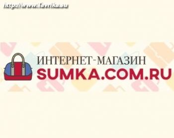 Интернет-магазин SUMKA.COM.RU
