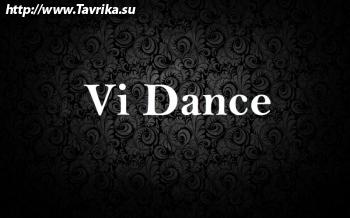 """Школа танца и фитнеса """"Vi Dance"""""""