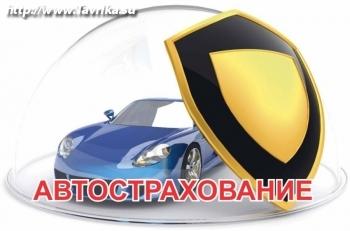 Автострахование в Севастополе