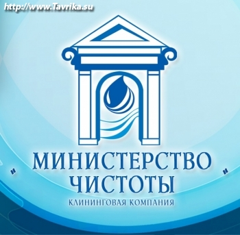 """Клининговая компания """"Министерство чистоты"""""""