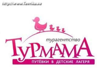 """ООО """"ТУРМАМА"""""""