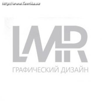 """Студия графического дизайна """"LMR"""""""