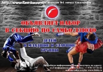 Клуб Боевых Искусств №1