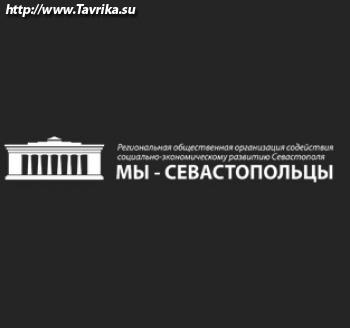 """РОО """"МЫ-СЕВАСТОПОЛЬЦЫ"""""""
