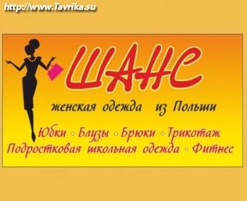 """Магазин женской одежды """"Шанс"""" (Парковая, 29)"""