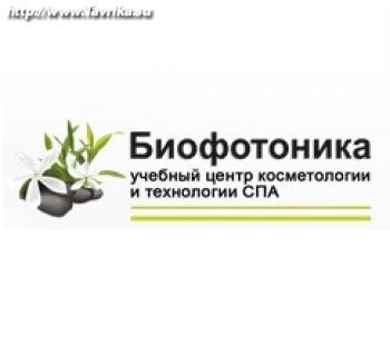 """Учебный центр косметологии и СПА """"Биофотоника"""""""