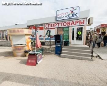 """Магазин спортивных товаров """"СпортдвижОк"""" (5 км Балаклавского шоссе)"""