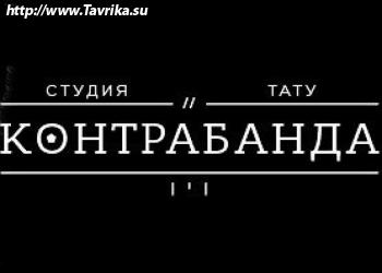 """Тату-Студия-Салон """"Контрабанда"""""""