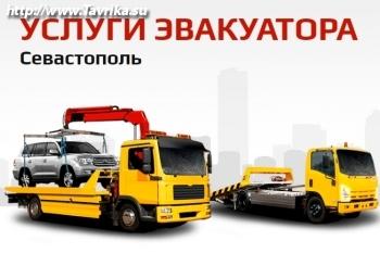Эвакуатор в Севастополе (Руднева, 10)