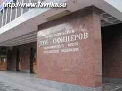 Дом Офицеров Флота (ДОФ)