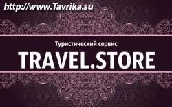 """Туристический сервис """"TRAVEL.STORE"""""""