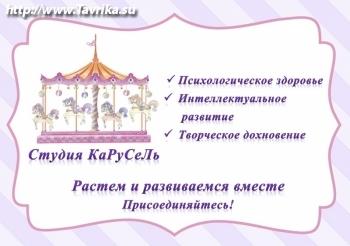 """Студия развития и творчества """"Карусель"""""""