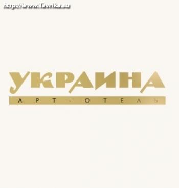 """Арт-отель """"Украина"""""""