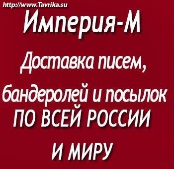 """Курьерская служба """"Империя-М"""""""