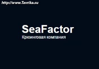 """Крюинговое агентство """"Sea-factor"""" (Си-фактор)"""