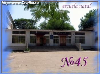 Школа № 45