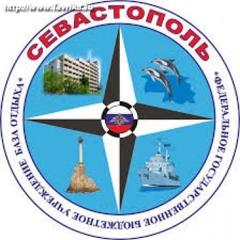 """Центральная военная турбаза """"Севастополь"""""""