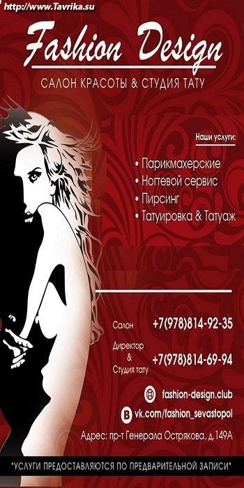 "Салон красоты & Студия Тату ""Fashion Design"""