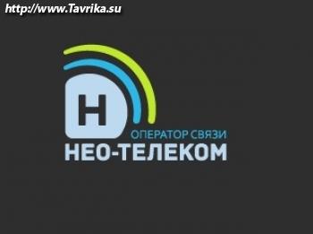"""Интернет провайдер """"Нео Телеком"""""""