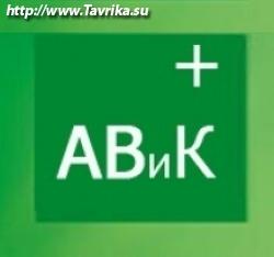 "Аптека ""АВиК"" (Генерала Острякова, 211а)"