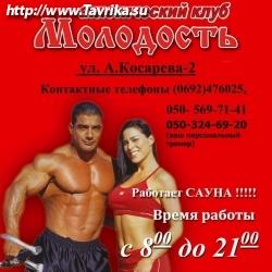 """Спортивная школа """"Молодость"""""""