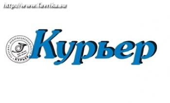 """Рекламно-информационная газета """"Курьер"""""""
