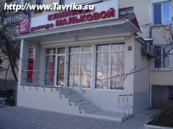 Клиника доктора Мальковой