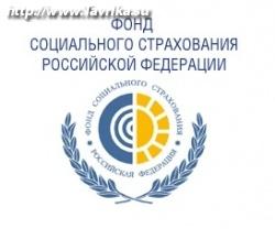 Фонда социального страхования России (Одесская 27)