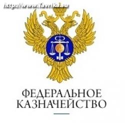 Гос. казначейство в Гагаринском р-не