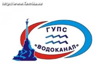 """ГУПС """"Севгорводоканал"""""""