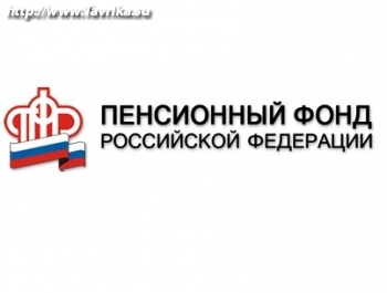 Отдел Пенсионного фонда России в Гагаринском районе