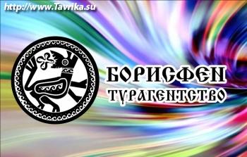 """Авиакассы, турфирма """"Борисфен"""""""