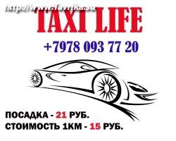"""Такси """"Life"""" (Лайф)"""