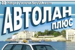 "Радиотакси 1552 и 1560 ""Автолан плюс"""