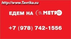"""Радиотакси """"Метро"""""""