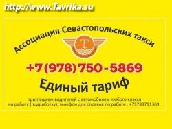 """Радиотакси """"Союз 1569"""""""