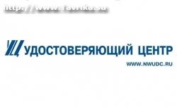 """ЗАО """"Удостоверяющий центр"""""""