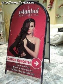 "Салон красоты ""Istanbul"" (Истанбул)"