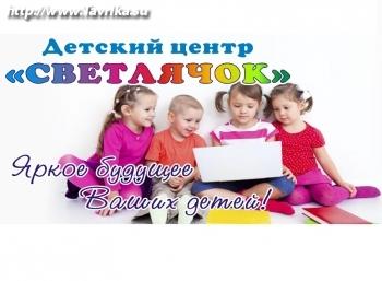 """Детский центр """"Светлячок"""" (ПОР, 89)"""