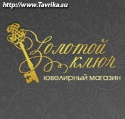 "Магазин ""Золотой ключ"""
