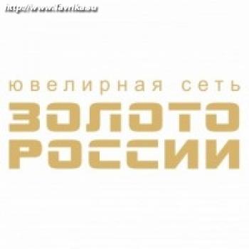 """Ювелирная сеть """"Золото России"""""""