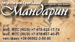 """Фирма """"Мандарин"""""""