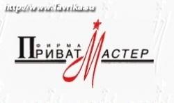 """ООО фирма """"Приват Мастер"""""""