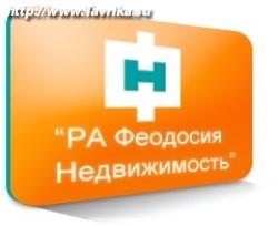 """Агентство Недвижимости """"Феодосия Недвижимость"""""""
