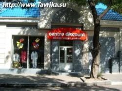 """Магазин одежды """"Centre Discount"""""""