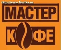"""ООО """"Мастер Кофе"""""""