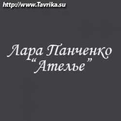 Ателье Лара Панченко