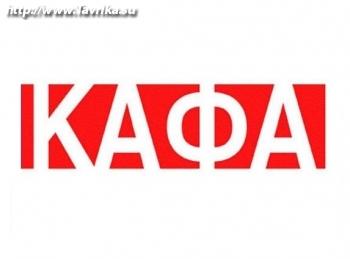 """Газета """"Кафа"""""""