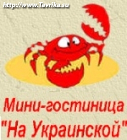 Мини-гостиница На Украинской